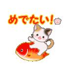 ちび三毛猫 おめでとうスタンプ(個別スタンプ:1)