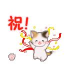 ちび三毛猫 おめでとうスタンプ(個別スタンプ:6)
