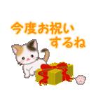ちび三毛猫 おめでとうスタンプ(個別スタンプ:8)