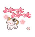 ちび三毛猫 おめでとうスタンプ(個別スタンプ:10)