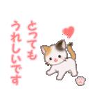 ちび三毛猫 おめでとうスタンプ(個別スタンプ:12)