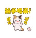 ちび三毛猫 おめでとうスタンプ(個別スタンプ:14)