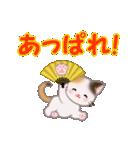 ちび三毛猫 おめでとうスタンプ(個別スタンプ:17)