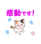 ちび三毛猫 おめでとうスタンプ(個別スタンプ:18)