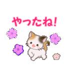 ちび三毛猫 おめでとうスタンプ(個別スタンプ:21)