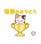 ちび三毛猫 おめでとうスタンプ(個別スタンプ:33)