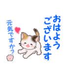 ちび三毛猫 毎日優しいスタンプ(個別スタンプ:1)