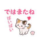 ちび三毛猫 毎日優しいスタンプ(個別スタンプ:3)