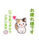 ちび三毛猫 毎日優しいスタンプ(個別スタンプ:5)