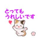 ちび三毛猫 毎日優しいスタンプ(個別スタンプ:17)