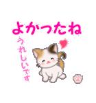 ちび三毛猫 毎日優しいスタンプ(個別スタンプ:18)