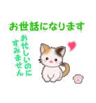 ちび三毛猫 毎日優しいスタンプ(個別スタンプ:21)