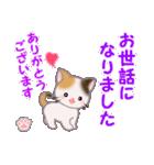 ちび三毛猫 毎日優しいスタンプ(個別スタンプ:22)