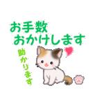 ちび三毛猫 毎日優しいスタンプ(個別スタンプ:23)