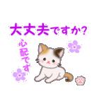 ちび三毛猫 毎日優しいスタンプ(個別スタンプ:26)