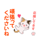 ちび三毛猫 毎日優しいスタンプ(個別スタンプ:28)