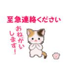 ちび三毛猫 毎日優しいスタンプ(個別スタンプ:33)