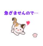 ちび三毛猫 毎日優しいスタンプ(個別スタンプ:36)