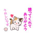 ちび三毛猫 毎日優しいスタンプ(個別スタンプ:37)