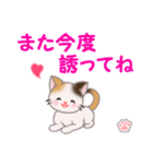ちび三毛猫 毎日優しいスタンプ(個別スタンプ:38)