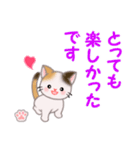 ちび三毛猫 毎日優しいスタンプ(個別スタンプ:39)