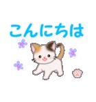 ちび三毛猫 毎日使う言葉(個別スタンプ:2)