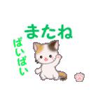 ちび三毛猫 毎日使う言葉(個別スタンプ:6)