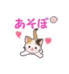 ちび三毛猫 毎日使う言葉(個別スタンプ:7)