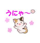 ちび三毛猫 毎日使う言葉(個別スタンプ:8)