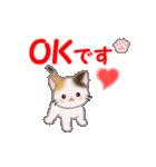 ちび三毛猫 毎日使う言葉(個別スタンプ:9)