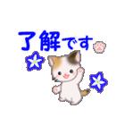 ちび三毛猫 毎日使う言葉(個別スタンプ:10)