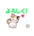 ちび三毛猫 毎日使う言葉(個別スタンプ:11)