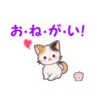 ちび三毛猫 毎日使う言葉(個別スタンプ:12)