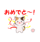 ちび三毛猫 毎日使う言葉(個別スタンプ:14)