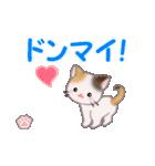 ちび三毛猫 毎日使う言葉(個別スタンプ:20)