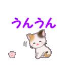 ちび三毛猫 毎日使う言葉(個別スタンプ:27)