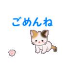 ちび三毛猫 毎日使う言葉(個別スタンプ:29)