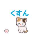 ちび三毛猫 毎日使う言葉(個別スタンプ:32)