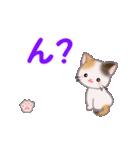 ちび三毛猫 毎日使う言葉(個別スタンプ:33)