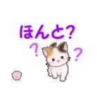 ちび三毛猫 毎日使う言葉(個別スタンプ:34)