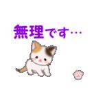 ちび三毛猫 毎日使う言葉(個別スタンプ:35)