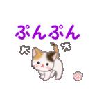 ちび三毛猫 毎日使う言葉(個別スタンプ:36)