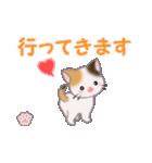 ちび三毛猫 毎日使う言葉(個別スタンプ:38)