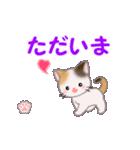 ちび三毛猫 毎日使う言葉(個別スタンプ:39)