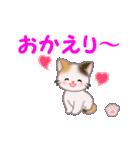 ちび三毛猫 毎日使う言葉(個別スタンプ:40)