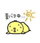 ゆーすけひよこ 夏2(個別スタンプ:02)