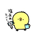 ゆーすけひよこ 夏2(個別スタンプ:04)