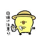 ゆーすけひよこ 夏2(個別スタンプ:14)