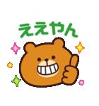 使いやすい☆キュートな関西弁スタンプ(個別スタンプ:4)