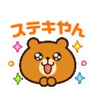使いやすい☆キュートな関西弁スタンプ(個別スタンプ:36)